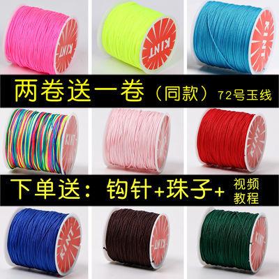 榕泰72号红绳编织线手工编织玉线中国结绳子项链绳手链红线绳
