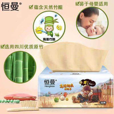 30包恒曼特价竹浆本色卫生纸巾抽纸批发整箱家用餐巾纸面巾纸抽
