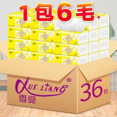 36包/8包家用抽纸整箱批发卫生纸巾雪亮家庭装餐巾纸妇婴面巾纸抽