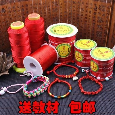 编织绳玉线手工制作材料吊坠挂绳项链手链男女线中国结红绳