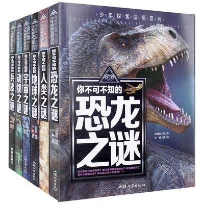 少年探索发现未解之谜恐龙之谜少儿图书6-12岁图书世界大百科全书