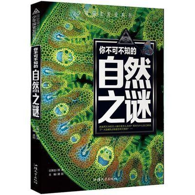 自然之谜少儿百科全书7-15岁科普自然知识读物中小学生科普图书籍