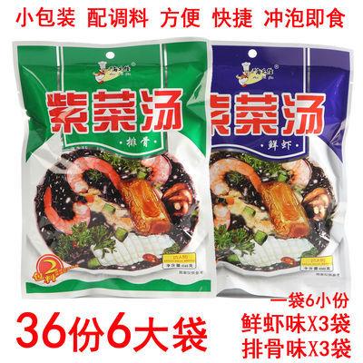 【36小包6大袋】海之佳紫菜汤冲泡即食方便速食汤排骨鲜虾味批发