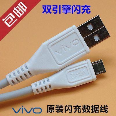 vivo步步高闪充数据线原装正品vivo V3A V3MA V3Max手机充电器线