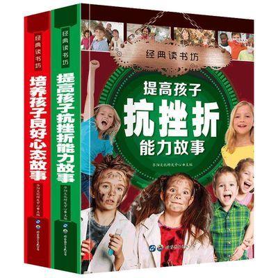 正版提高孩子抗挫折能力故事书培养孩子良好心态家庭教育育儿书籍