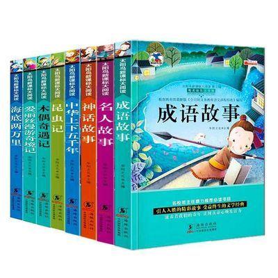 小学生1-6年级课外书籍阅读儿童图书励志文学成语故事书注音版