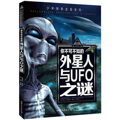 外星人与UFO之谜少儿图书7-12岁科普知识读物中小学生课外书籍