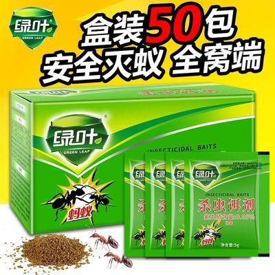 5-50包多规格绿叶蚂蚁药家用灭蚁全窝端无毒杀蚁饵剂杀红黄黑蚂蚁