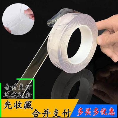【抖音同款】可水洗双面胶万次无痕魔力胶带纳米固定胶贴强力防水