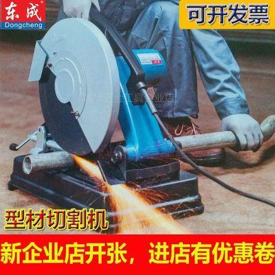 东成型材切割机FF02/03/04-355东城14寸钢材大功率切割机切木机器