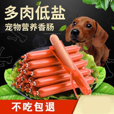 狗狗零食火腿肠补钙低盐零食大礼包泰迪金毛比熊训练奖励30根一包