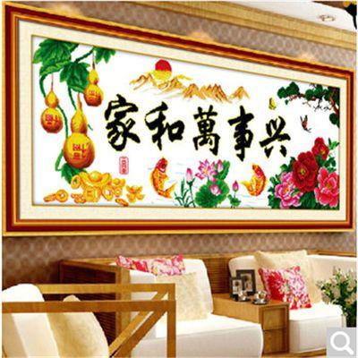 2019新款精准印花十字绣家和万事兴线绣客厅大幅中国风包邮1.52米
