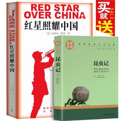 红星照耀中国昆虫记八年级上册指定阅读书籍老师推荐人教暑假必读