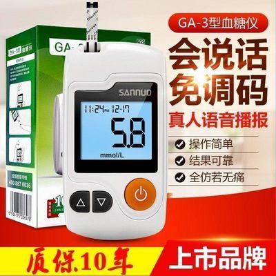 三诺GA-3血糖仪血糖测试仪家用免调码检测血糖的仪器血糖仪测量fv