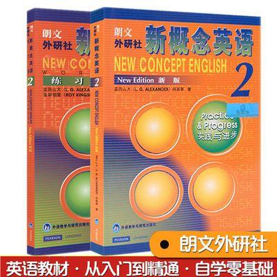 朗文新概念英语2教材+练习册2全套2册 第二册 实践与进步学生用书