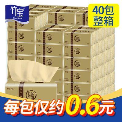 竹宝纸巾小包抽纸批发抽纸巾家用 家庭装纸抽整箱餐巾纸卫生纸