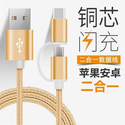 二合一数据线适用于苹果6安卓x快充type小米vivo华为OPPO充电线器