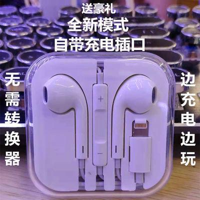 通话游戏K歌吃鸡苹果7/8耳机线iPhone6/7P/8P/X/8plus耳塞扁头11