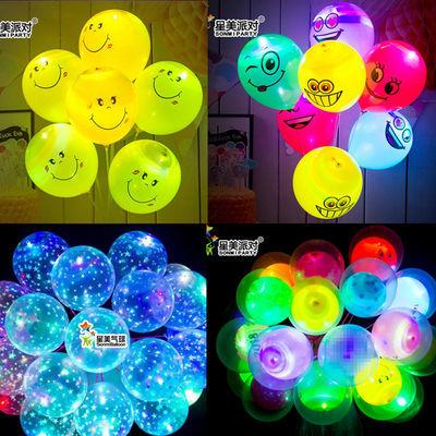 闪光发光气球加厚LED灯透明乳胶卡通七彩气球微商小礼品笑脸表情