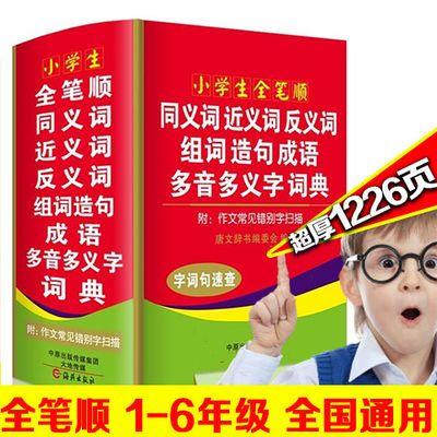 超厚小学生全笔顺近义词反义词组词造句字典1-3-6年级通用工具书