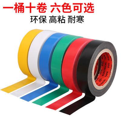 【10卷装】绝缘胶布电工胶带黑色白色红色蓝色耐高温胶布正泰