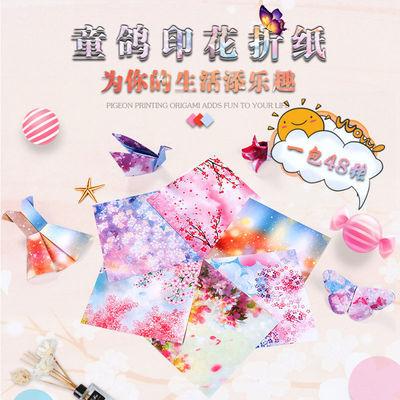 粉色正方形小号千纸鹤樱花花朵手工折纸儿童叠纸材料7厘米彩纸主图