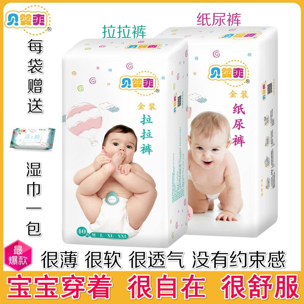 金装 拉拉裤 纸尿裤【送湿巾】超薄柔软透气贝婴爽宝宝婴儿尿不湿