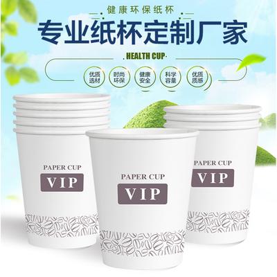 超厚纸杯一次性杯子本色环保家用办公商用VIP可定制批发包邮250ml