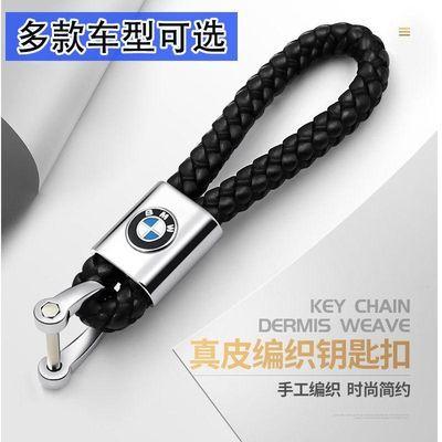 汽车钥匙扣挂件男适用于宝马奔驰奥迪大众本田创意钥匙链皮腰挂