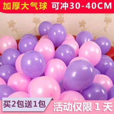 气球批发婚礼婚房生日派布置套装婚庆结婚用品加厚珠光彩色装饰