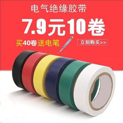 正泰绝缘胶布电工胶带电工配件防火花耐高温胶布20米10卷装