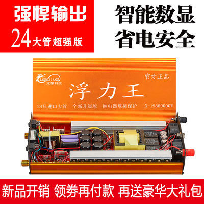 新款智能机头12V电瓶省电变压器套件