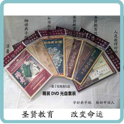 圣贤教育改变命运人是教得好活着 细讲弟子规精装 DVD光盘 陈大惠