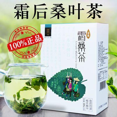 桑都 新鲜500克霜后桑叶茶纯正品天然南充尚好桑茶叶250g100g可选