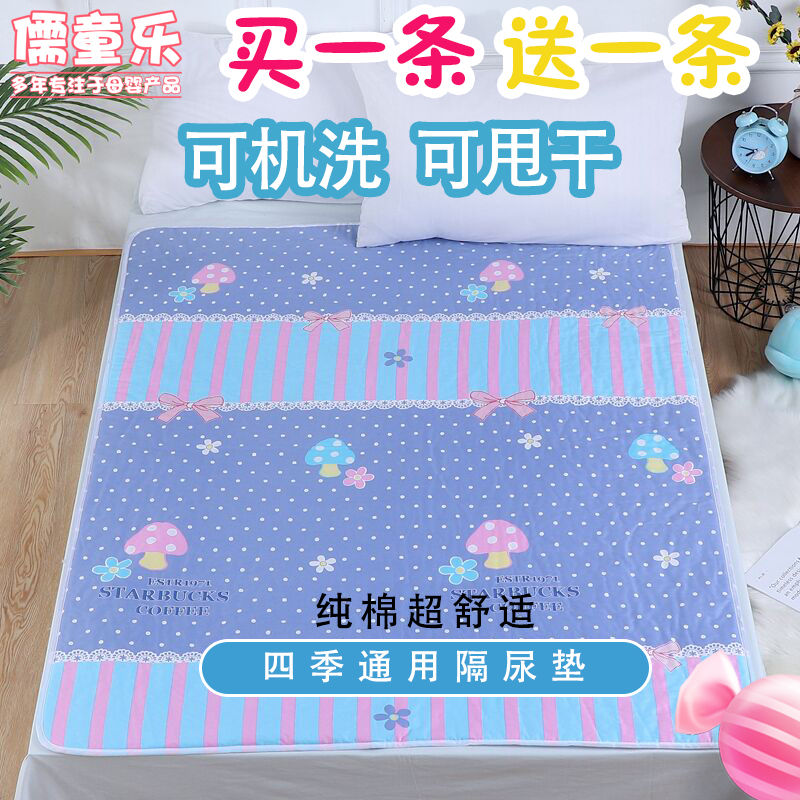 儒童乐婴儿隔尿垫透气可洗防水宝宝隔尿垫学生月经垫老人尿垫用品