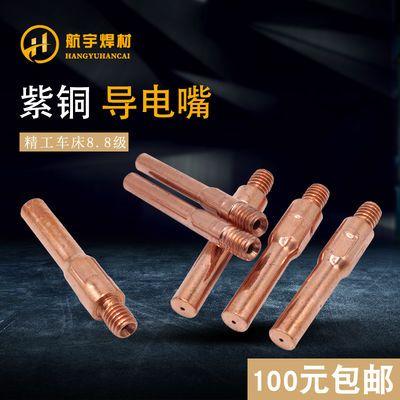 二保焊机气保焊枪配件M6导电咀0.8/1.0/1.2/1.4/1.6松下款导电嘴