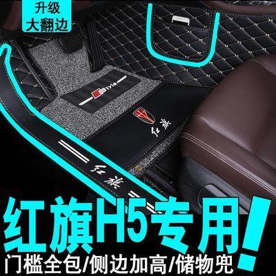 2018年新款一汽红旗H5汽车脚垫1.8T专用三厢丝圈双层全包围大翻边
