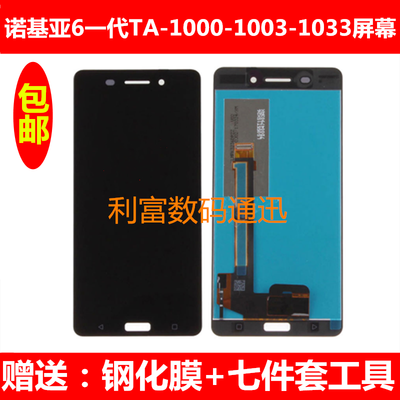 诺基亚Nokia 6 TA-1000 TA-1003 TA-1033触摸屏液晶显示屏幕总成