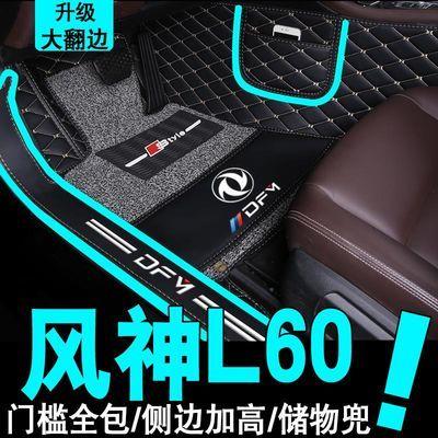 15/16/17年新款东风风神L60汽车脚垫1.6L专用双层1.8全包围大翻边