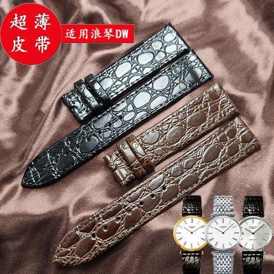 代用浪琴表带嘉兰瑰丽律雅皮带DW针扣原装超薄真皮表带男手表配件