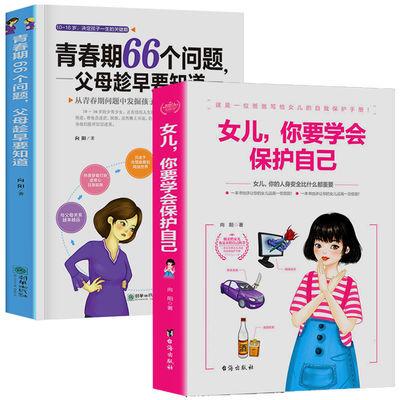 青春期养育男孩女孩不吼叫正面管教家庭教育孩子的书籍儿童心理学