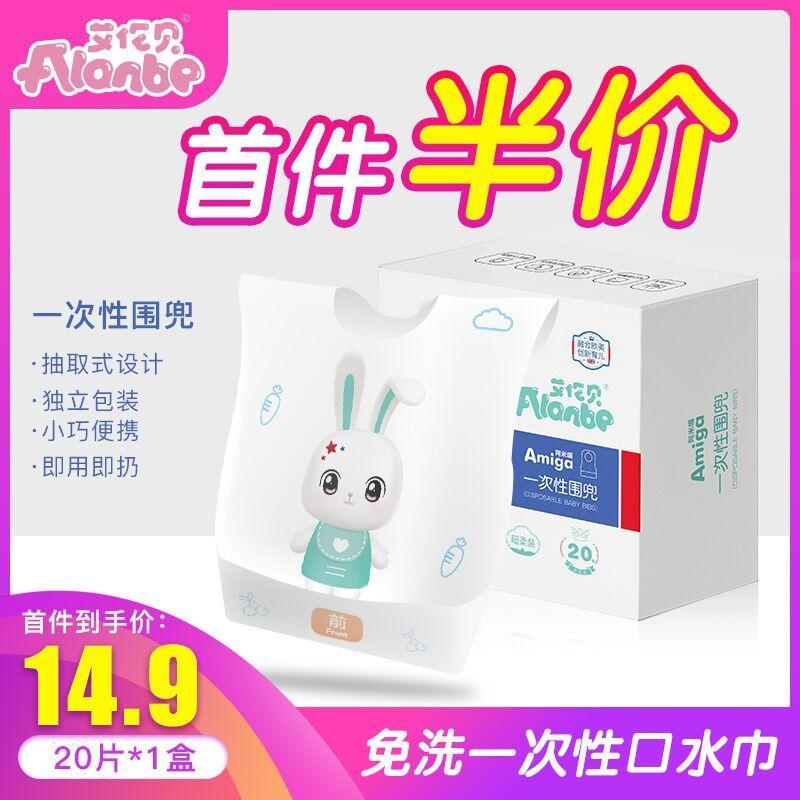 Allembe Disposable bib Baby rice pocket baby free spit towel children eat portable waterproof bib