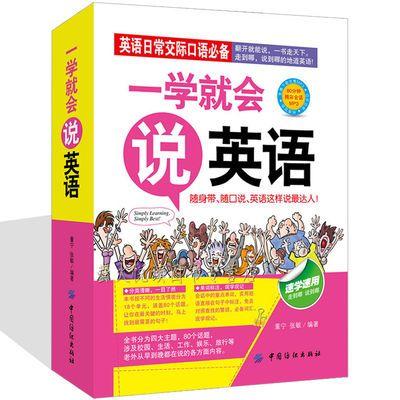 英语基础入门 常用英语初级入门 自学教材零基础学英语书英语教程