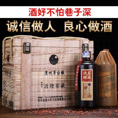 贵州酱香型白酒53度高度原浆内部品鉴粮食酒水接待用老酒礼盒特价