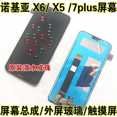 诺基亚X6 7plus X71 X5手机屏幕总成原装 换外屏玻璃盖板触摸显示