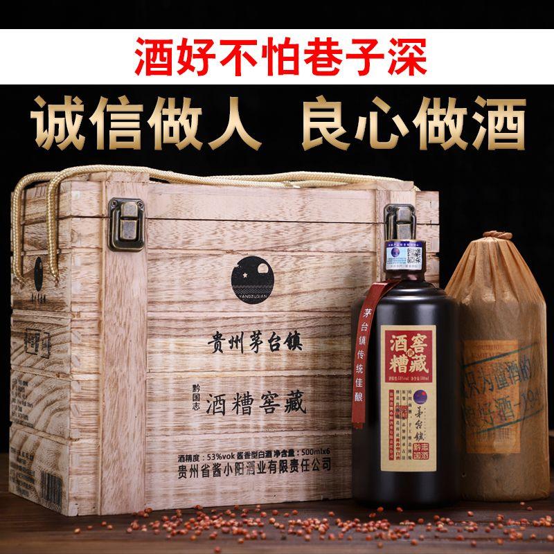 贵州酱香型白酒53度高度原浆内部品鉴粮食酒水接待用老酒木箱礼盒
