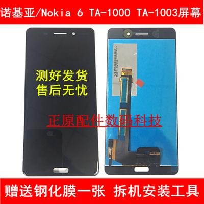 Nokia诺基亚6 TA-1000 TA-1003 屏幕总成 触摸屏 液晶内外显示屏