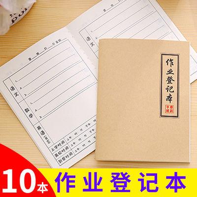 10本装学生家庭作业登记本抄记作业记录本课堂作业本记事本小本子