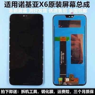 诺基亚6 7 8 X6屏幕总成 X5 X7 TA1000 1041 1099 1131触摸显示屏
