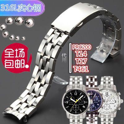 不锈钢带代用天梭钢带T17/T14/T461/RPC200男女士手表带表链配件